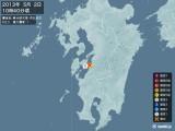 2013年05月02日10時40分頃発生した地震