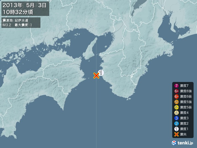 地震情報(2013年05月03日10時32分発生)