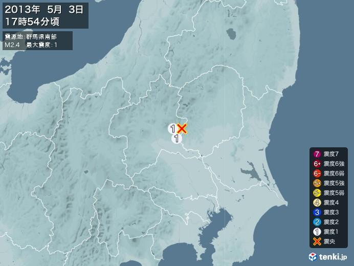地震情報(2013年05月03日17時54分発生)