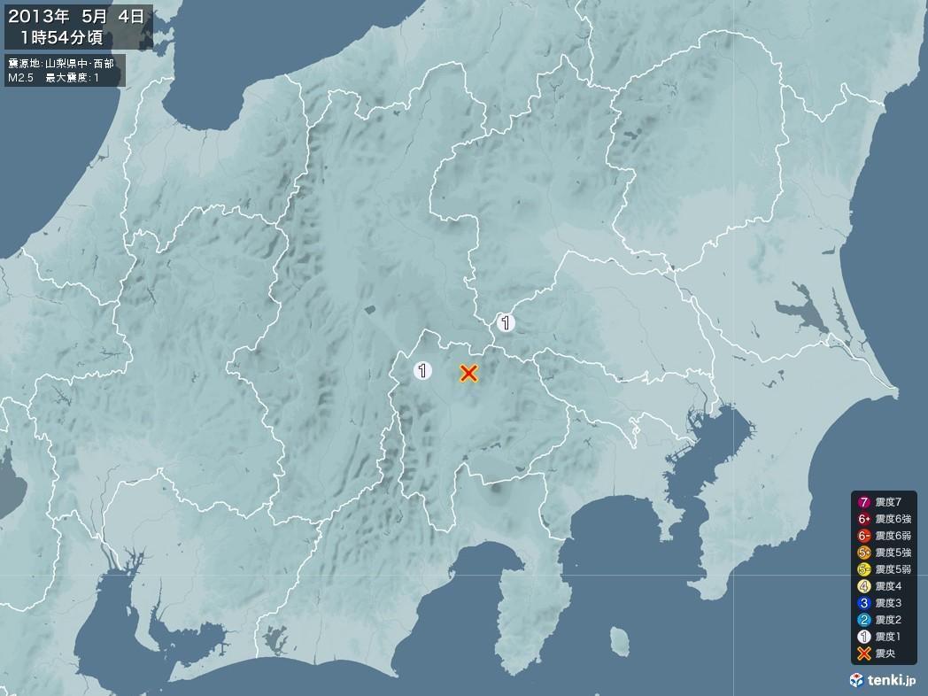 地震情報 2013年05月04日 01時54分頃発生 最大震度:1 震源地:山梨県中・西部(拡大画像)