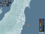 2013年05月04日07時19分頃発生した地震
