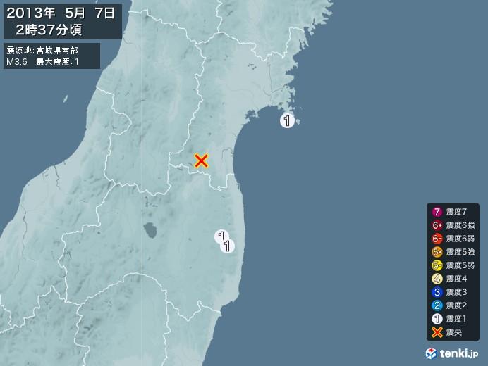 地震情報(2013年05月07日02時37分発生)