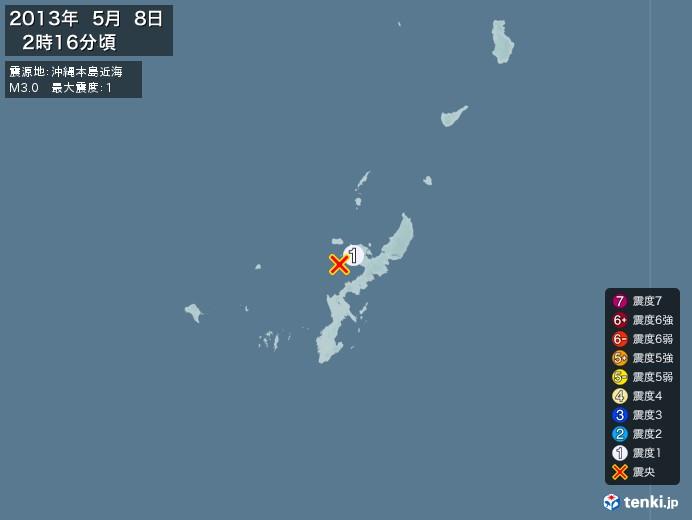地震情報(2013年05月08日02時16分発生)