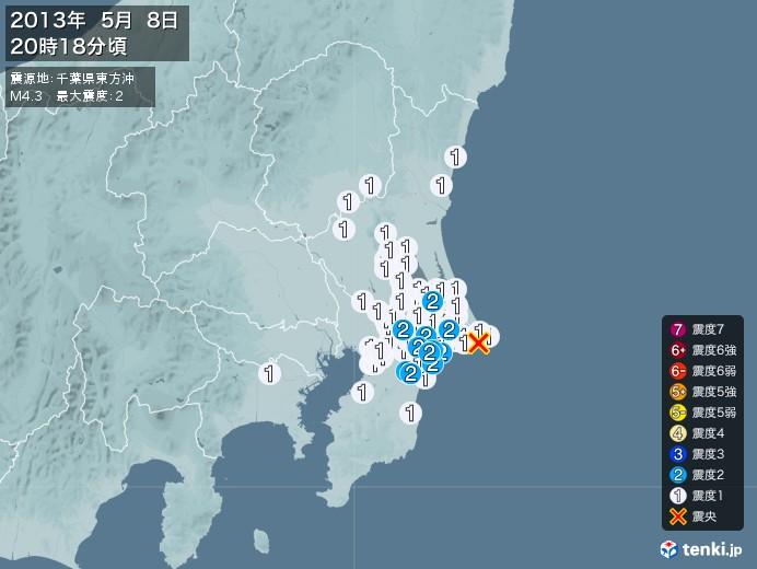地震情報(2013年05月08日20時18分発生)