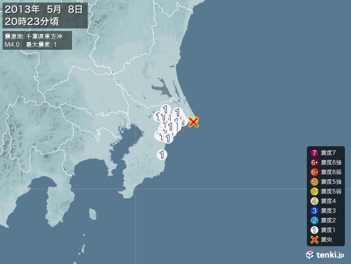 地震情報(2013年05月08日20時23分発生)