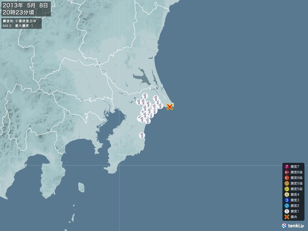 地震情報 2013年05月08日 20時23分頃発生 最大震度:1 震源地:千葉県東方沖(拡大画像)
