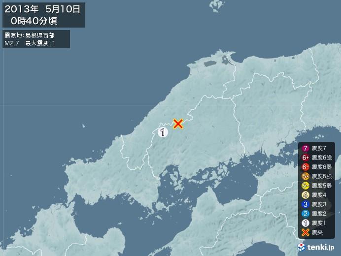 地震情報(2013年05月10日00時40分発生)