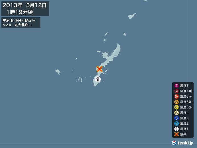 地震情報(2013年05月12日01時19分発生)