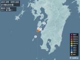 2013年05月12日21時42分頃発生した地震