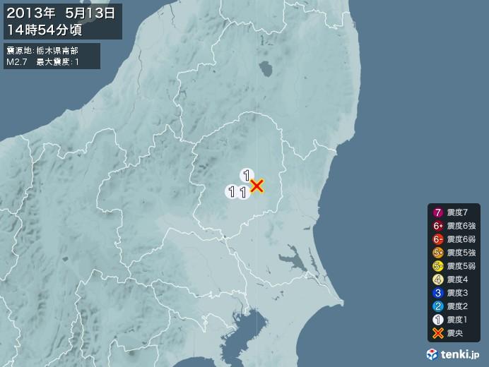 地震情報(2013年05月13日14時54分発生)