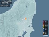 2013年05月13日14時54分頃発生した地震
