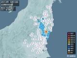 2013年05月13日22時59分頃発生した地震