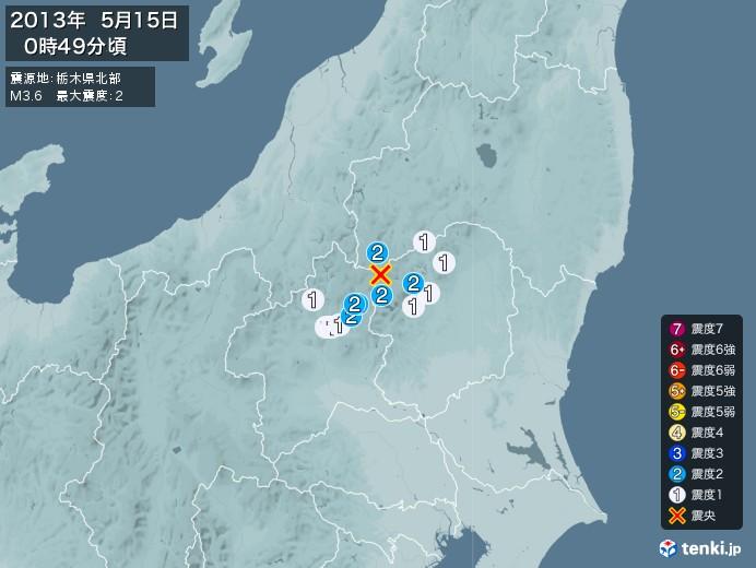 地震情報(2013年05月15日00時49分発生)
