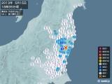 2013年05月15日18時35分頃発生した地震