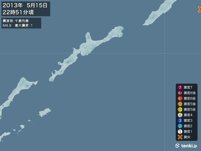 地震情報(2013年05月15日22時51分発生)