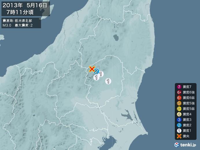 地震情報(2013年05月16日07時11分発生)