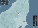 2013年05月16日07時11分頃発生した地震