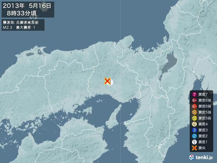 地震情報(2013年05月16日08時33分発生)