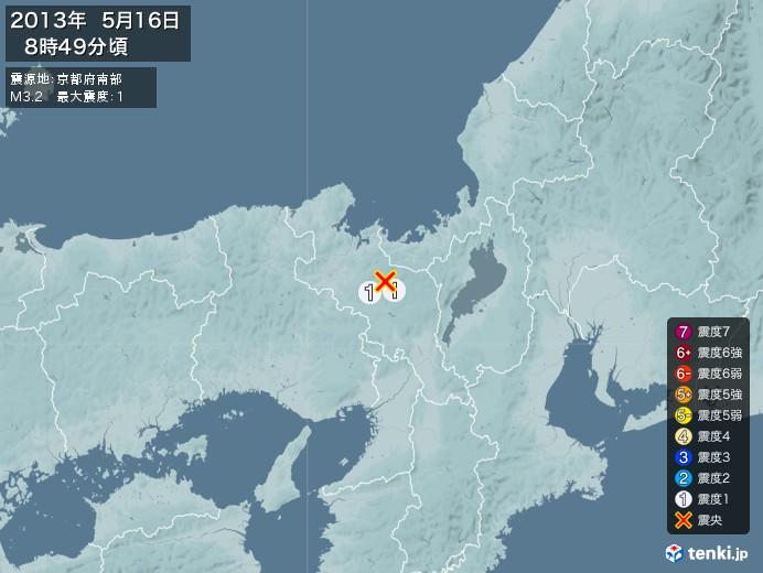 地震情報(2013年05月16日08時49分発生)