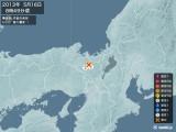 2013年05月16日08時49分頃発生した地震