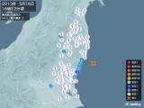 2013年05月16日16時12分頃発生した地震