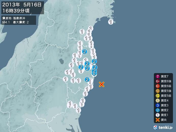 地震情報(2013年05月16日16時39分発生)