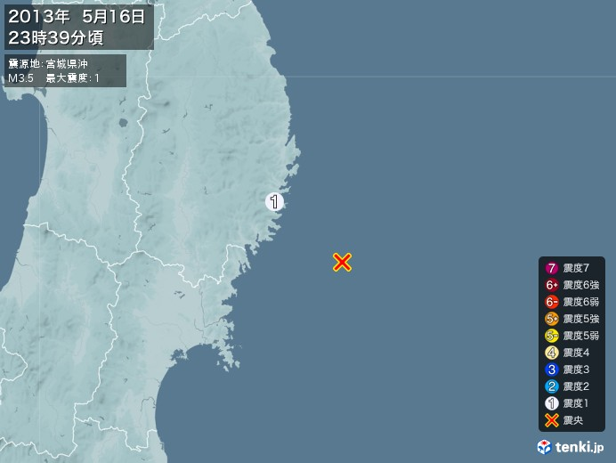 地震情報(2013年05月16日23時39分発生)