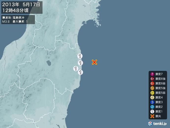 地震情報(2013年05月17日12時48分発生)