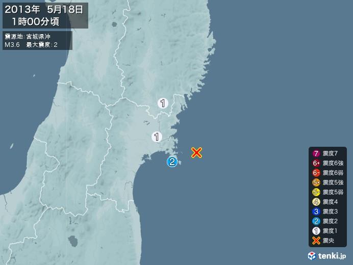 地震情報(2013年05月18日01時00分発生)