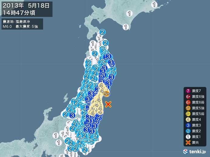地震情報(2013年05月18日14時47分発生)