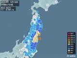 2013年05月18日14時47分頃発生した地震