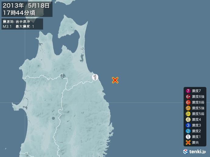 地震情報(2013年05月18日17時44分発生)