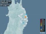 2013年05月18日22時49分頃発生した地震