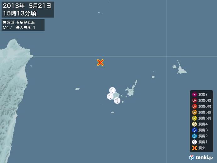 地震情報(2013年05月21日15時13分発生)