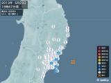 2013年05月23日19時47分頃発生した地震