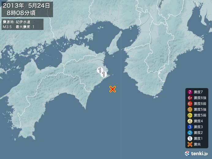 地震情報(2013年05月24日08時08分発生)