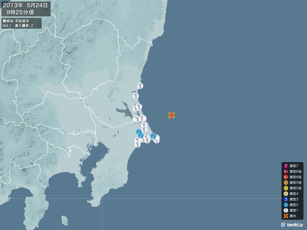 地震情報 2013年05月24日 09時25分頃発生 最大震度:2 震源地:茨城県沖(拡大画像)