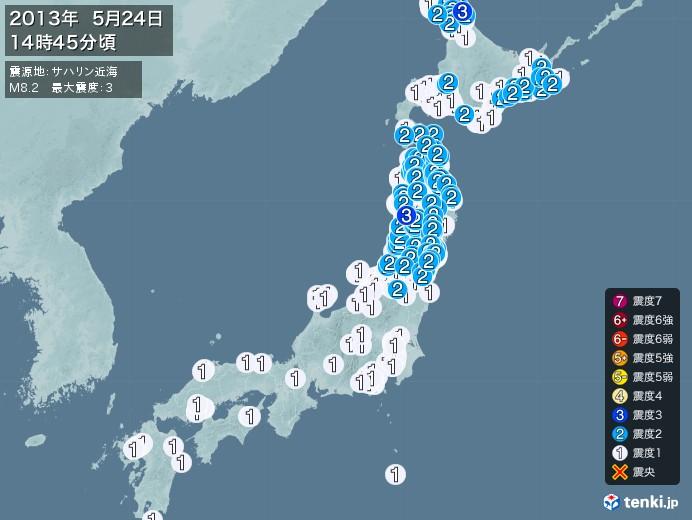 地震情報(2013年05月24日14時45分発生)