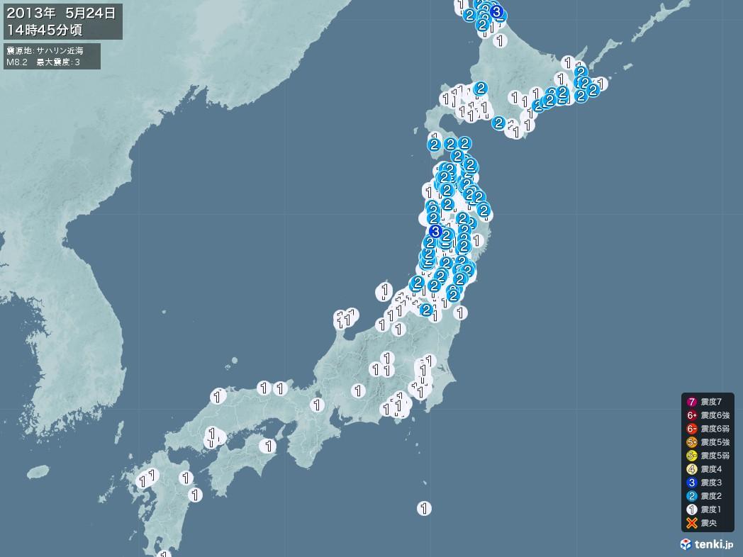 地震情報 2013年05月24日 14時45分頃発生 最大震度:3 震源地:サハリン近海(拡大画像)