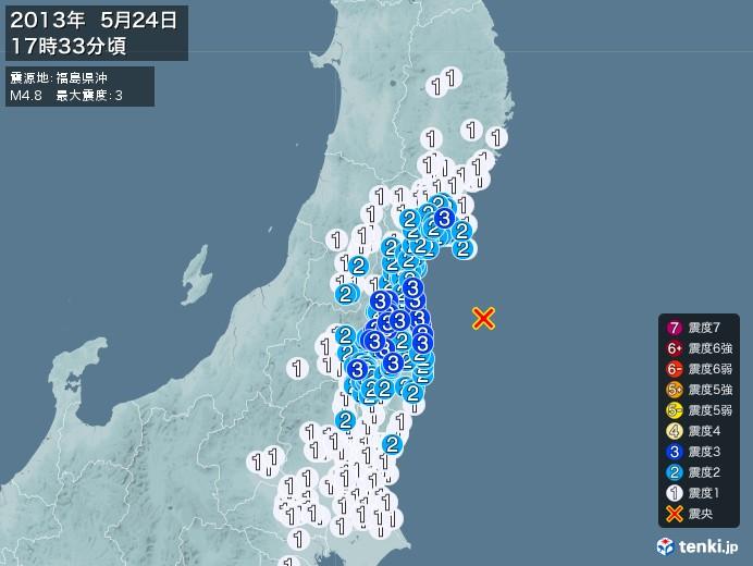 地震情報(2013年05月24日17時33分発生)