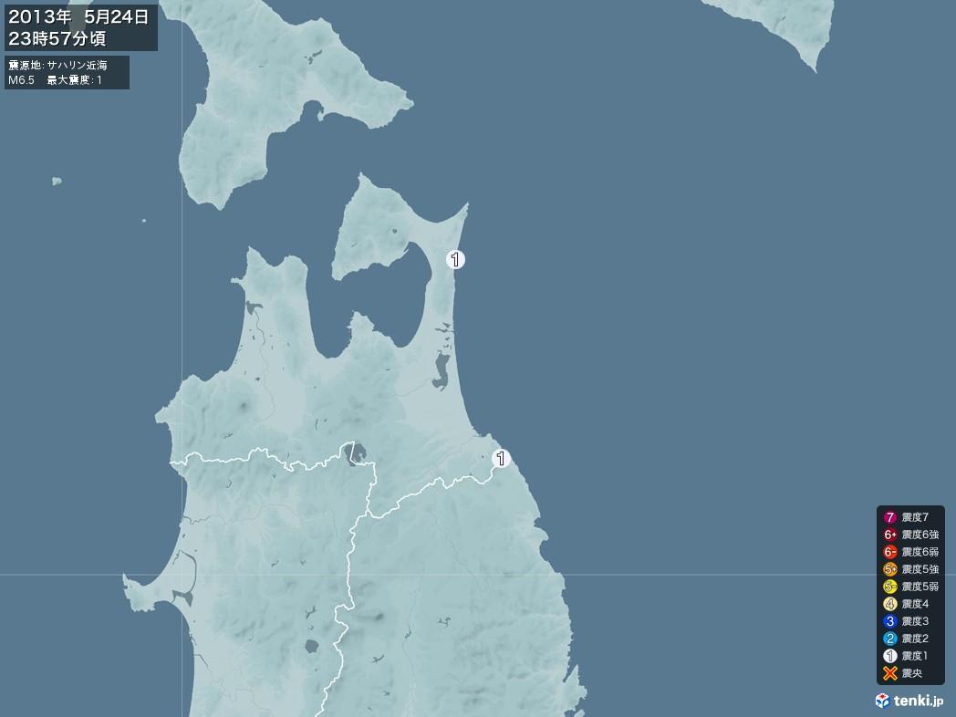 地震情報 2013年05月24日 23時57分頃発生 最大震度:1 震源地:サハリン近海(拡大画像)