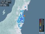 2013年05月25日11時11分頃発生した地震
