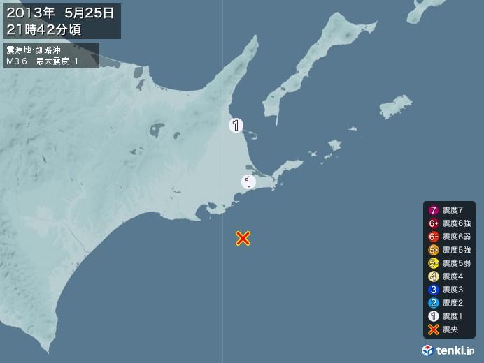 地震情報(2013年05月25日21時42分発生)