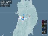 2013年05月26日22時16分頃発生した地震