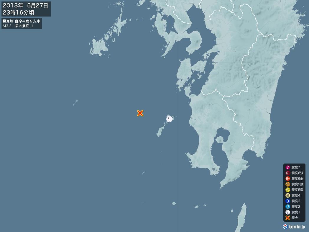 地震情報 2013年05月27日 23時16分頃発生 最大震度:1 震源地:薩摩半島西方沖(拡大画像)
