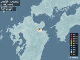 2013年05月30日23時04分頃発生した地震