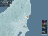 2013年05月31日14時53分頃発生した地震