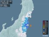 2013年06月04日17時33分頃発生した地震