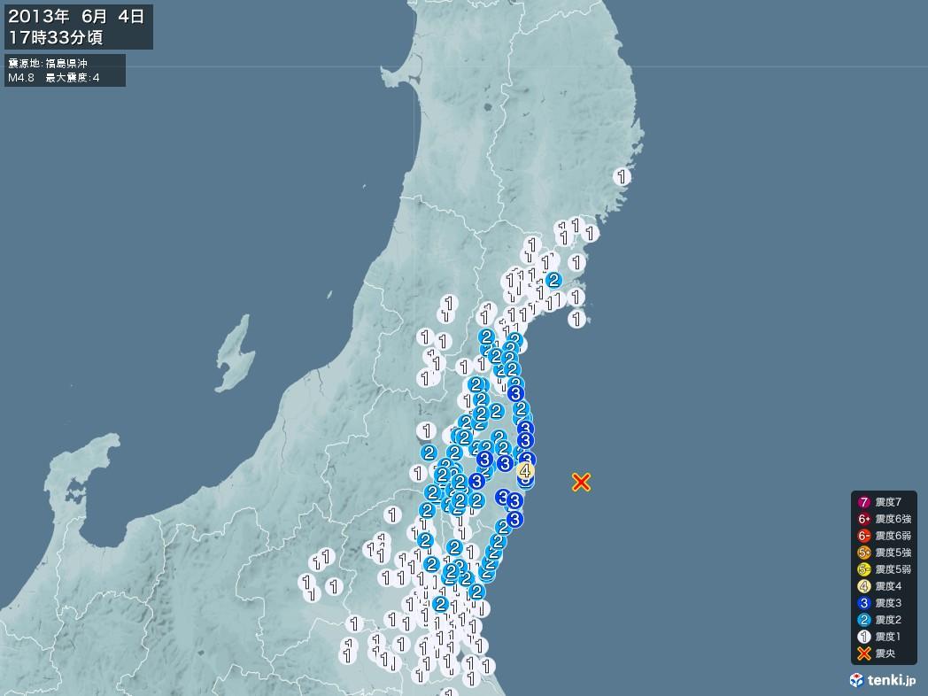 地震情報 2013年06月04日 17時33分頃発生 最大震度:4 震源地:福島県沖(拡大画像)
