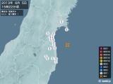 2013年06月05日15時22分頃発生した地震